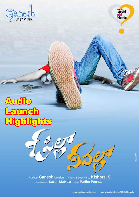 O Pilla Nee Valla Movie Highlights
