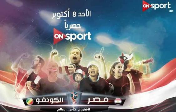 مباراة مصر والكونغو بث مباشر