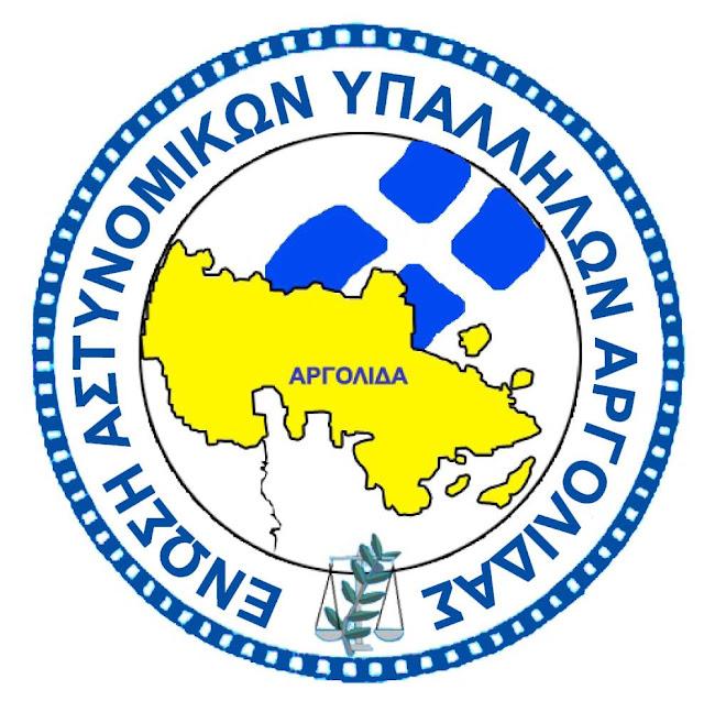 Γενική Συνέλευση της Ένωσης Αστυνομικών Υπαλλήλων Αργολίδας