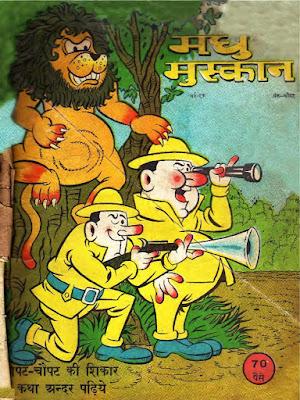 Madhu muskan मधु मुस्कान madhu muskan comics magazine