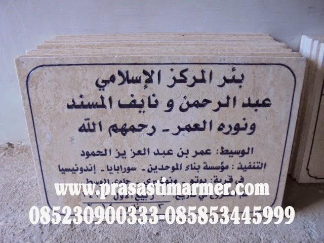 Harga Prasasti peresmian Masjid