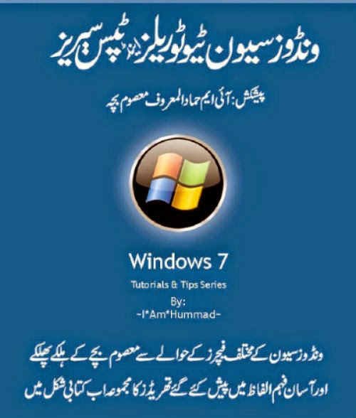 Windows 7 Tutorials And Tips Series Urdu Pdf Book By I Am Hummad