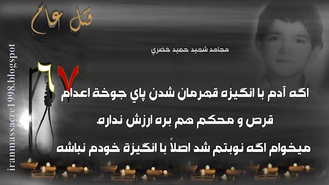 مجاهد شهید حمید خضری