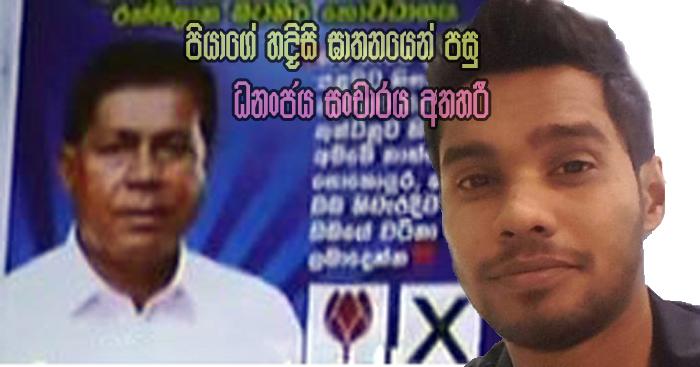 http://www.gossiplankanews.com/2018/05/dhananjaya-silva-father-death.html