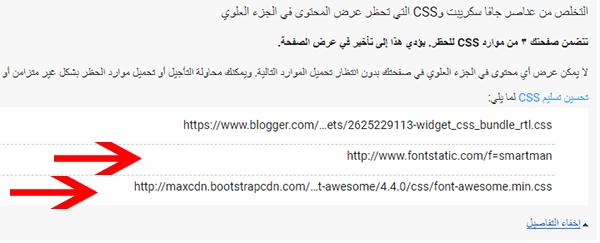خطا حظر جافا سكريبت و سي اس اس للمحتوى على PageSpeed insight