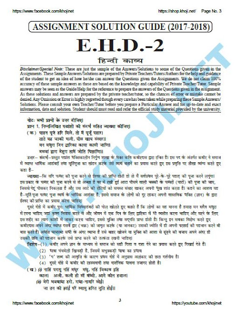 IGNOU BA Solved Assignment For EHD-02 BHDE-102 Hindi Kavya 2017 2018 FREE