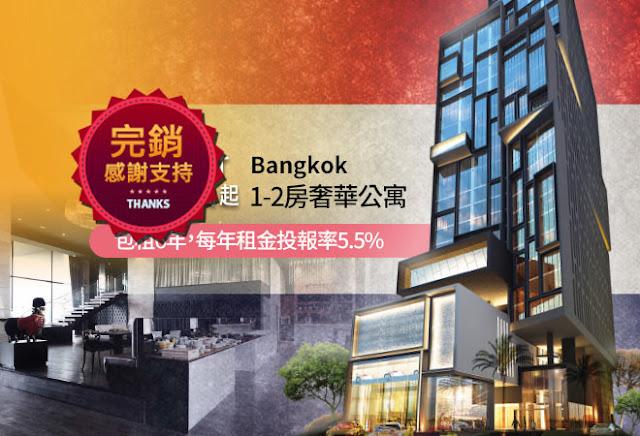 【曼谷】莫凡彼高級酒店式公寓,台灣搜房 泰國房地產