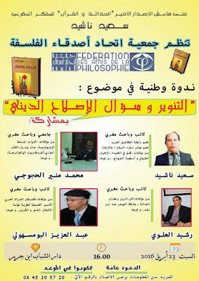 """ندوة وطنية بابن جرير تحت شعار """"التنوير وسؤال الإصلاح الديني"""""""