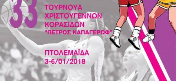 Στην Πτολεμαΐδα από 3-6 Γενάρη το 33ο τουρνουά Χριστουγέννων κορασίδων «Πέτρος Καπαγέρωφ»-Ποιες αθλήτριες θα συμμετάσχουν-Το πρόγραμμα αγώνων και προπονήσεων