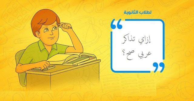 كيفية الحصول علي الدرجة النهائية في اللغة العربية (ازاي اذاكر عربي صح)