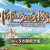 PopoloCrois: Narcia's Tears and the Fairy's Flute será lançado em maio
