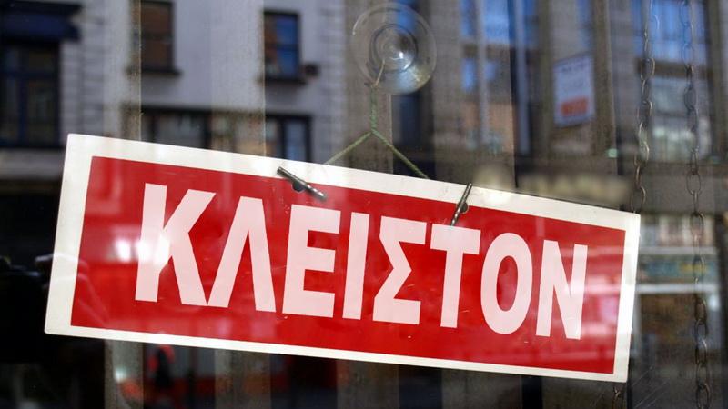 Κλειστά τα εμπορικά καταστήματα στην Αλεξανδρούπολη τη Δευτέρα του Αγίου Πνεύματος