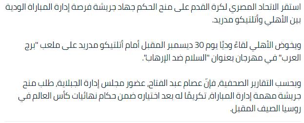 جميع التفاصيل والاخبار عن مباراة  الأهلي وأتلتيكو مدريد.يوم 30/12/2017 ب ملعب برج العرب