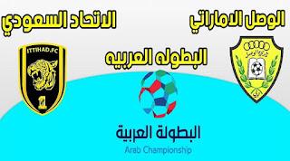 نتيجة مباراة الاتحاد والوصل اليوم الأحد 30-9-2018 في البطولة العربية للأندية