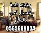 0565689834روائع طيبة