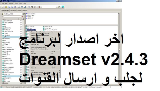 اخر اصدار لبرنامج Dreamset v2.4.3 لجلب و ارسال القنوات