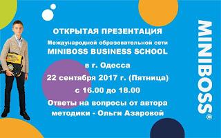 http://www.miniboss.com.ua/2017/09/miniboss-business-school-22-2017.html