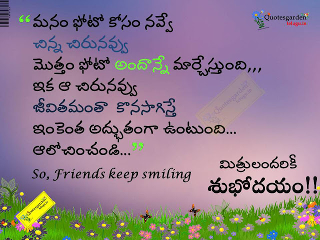 Heart touching Telugu good morning life quotes with hd images 658