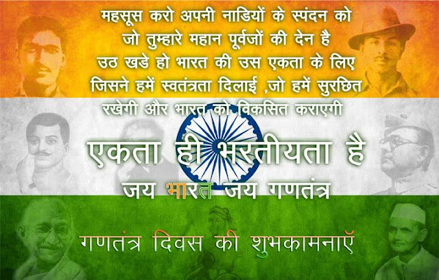 Happy Republic Day Pictures in Hindi