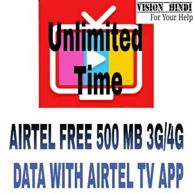 Airtel App Data Recharge Offer