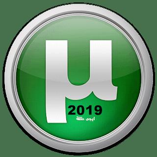 تحميل برنامج يو تورنت 2019 Download UTorrent