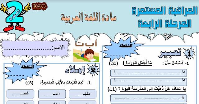 المستوى الثاني:الفرض الثاني الأسدوس الثاني اللغة العربية