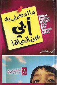 كتاب مالم يخبرني به أبي عن الحياة pdf - كريم الشاذلي