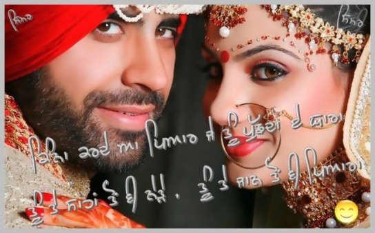 Punjabi whatsapp & status for married couples