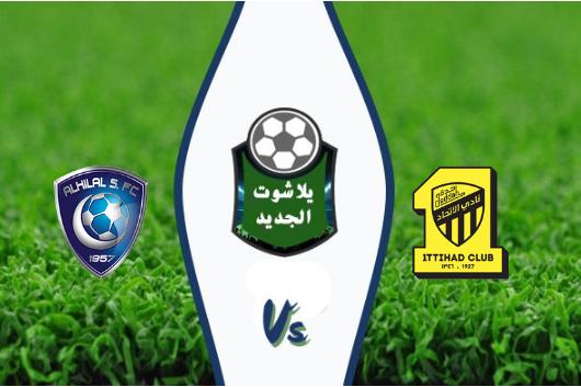 نتيجة مباراة الهلال والاتحاد السعودي اليوم 21-09-2019 الدوري السعودي