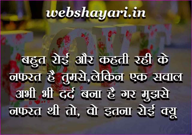 pyar ka dard shayari image hindi