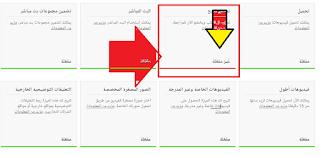 """التواصل مع فريق دعم منشئي المحتوى على YouTube إذا كنت عضوًا في برنامج شركاء YouTube، يمكنك التواصل مع فريق دعم منشئي المحتوى. جهاز الكمبيوتر Androidأجهزة iPhone وiPad البريد الإلكتروني من """"مركز المساعدة"""" في YouTube اختر الحصول على الدعم في الجزء العلويّ من أي مقالة في """"مركز المساعدة"""" على YouTube. انقر على الحصول على دعم منشئي المحتوى. اختر الفئة التي تصِف مشكلتك. اختر الدعم عبر البريد الإلكتروني، ولن يظهر هذا الخيار إلا إذا كنت مؤهلاً للاستفادة من هذه الخدمة. اتّبع الإرشادات للتواصل مع فريق دعم منشئي المحتوى عبر البريد الإلكتروني. من YouTube إذا كنت تستخدم youtube.com، سجِّل الدخول واختر رمز حسابك . انقر على مساعدة . وفي اللوحة التي تظهر على الشاشة، انقر على هل تحتاج إلى مزيد من المساعدة؟ > الحصول على دعم منشئي المحتوى. اختر الفئة التي تصِف مشكلتك. اختر الدعم عبر البريد الإلكتروني، ولن يظهر هذا الخيار إلا إذا كنت مؤهلاً للاستفادة من هذه الخدمة. اتّبع الإرشادات للتواصل مع فريق دعم منشئي المحتوى عبر البريد الإلكتروني. إذا لم يظهر خيار """"البريد الإلكتروني""""، تأكّد من أنّك سجّلت دخولك إلى القناة المشارِكة في برنامج شركاء YouTube. وإذا لم تتمكّن من التواصل معنا، يُرجى إعلامنا بذلك باستخدام الزر إرسال تعليقات. مجالات الدعم اللغات المتوفرة يتوفّر الدعم عبر البريد الإلكتروني حاليًا للشركاء المؤهّلين باللغات التالية: العربية والصينية (المبسّطة) والصينية (التقليدية) والإنجليزية والفرنسية والألمانية والإيطالية والإندونيسية واليابانية والكورية والبولندية والبرتغالية والروسية والإسبانية والتايلاندية والتركية والفيتنامية. مجالات الدعم سواء كنت تواجه مشكلة معينة أو أردت الاطلاع على كيفية الاستفادة إلى أقصى حد من YouTube بصفتك منشئ محتوى، يمكننا مساعدتك في: تحسين طريقة استخدام YouTube الحصول على نصائح تقنية أو متعلقة بالخدمات المتوفرة في YouTube تعلّم كيفية الوصول إلى الإرشادات المتعلقة بالسياسات وحقوق الطبع والنشر الحصول على إجابات عن أسئلة حول الحسابات وإدارة القناة و+Google حلّ المشاكل المتعلقة بـ Content ID وإدارة الحقوق تحرّي الخلل وإصلاحه وحلّ الأخطاء أو المشاكل المرتبطة بحسابك"""