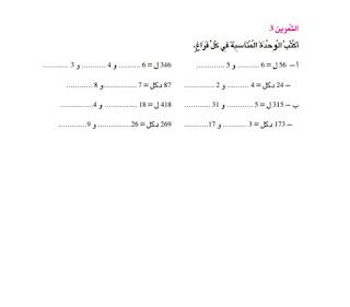 15 - كراس العطلة رياضيات سنة ثالثة