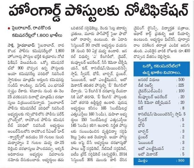 Hyderabad%2BCity%2BPolice%2BRecruitment%2B2016 Online Form Submit Govt Job on
