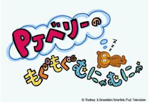 "Confirmada segunda temporada para la serie anime ""PJ Berri no Mogu Mogu Munya Munya"""