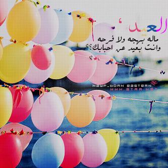 صور وبوستات مكتوب عليها بكره العيد والله لنكيف .!