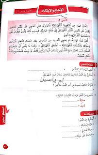 بعض النماذج لمراجعة اللغة العربية الفصل الثالث السنة الرابعة ابتدائي الجيل الثاني