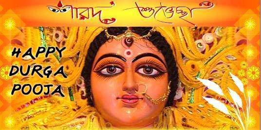 2016 দুর্গা পুজার