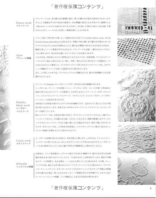 японская вышивка гладью