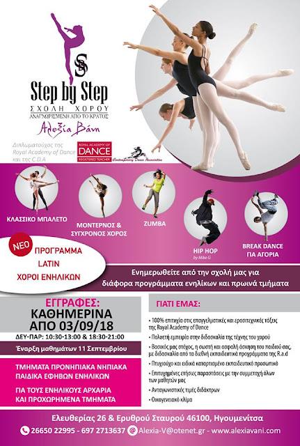 Ξεκίνησαν οι εγγραφές στη σχολή χορού Step by Step Αλεξία Βάνη