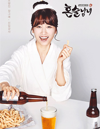 2016韓劇 獨酒男女,2016韓劇 獨酒男女線上看