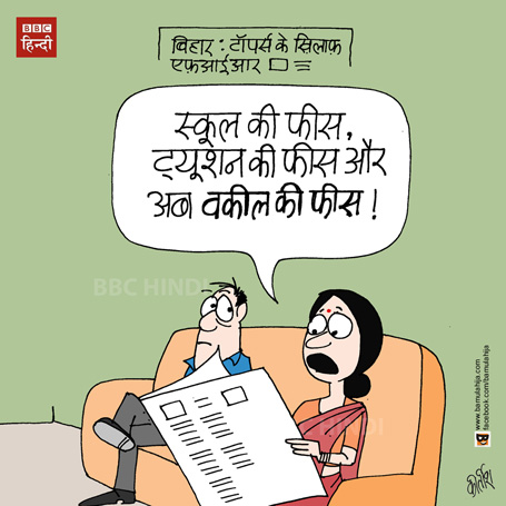 cartoons on politics, hindi cartoon, indian political cartoon, bihar cartoon, education, school