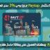 الشرح الكامل لبنك paytup وكيفية إستثمار و الحصول على بطاقة ماستر كارد مجانا