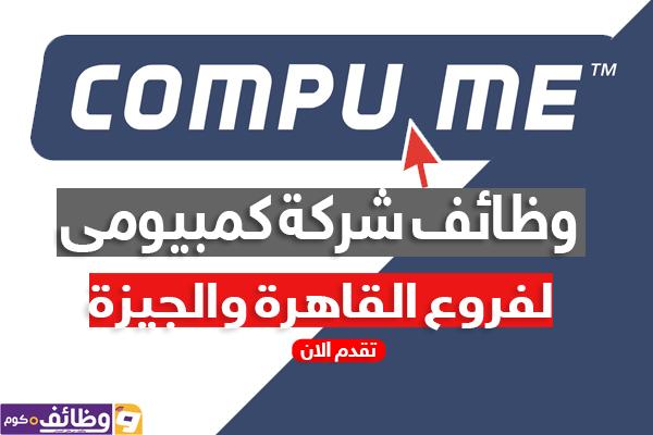 وظائف شركة كمبيومي مصر وظائف دوت كوم