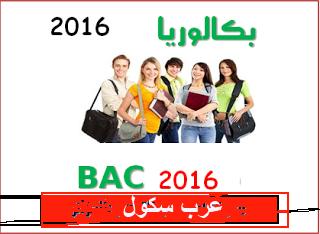 بكالوريا 2016,bac.onec.dz 2016,bac 2016,