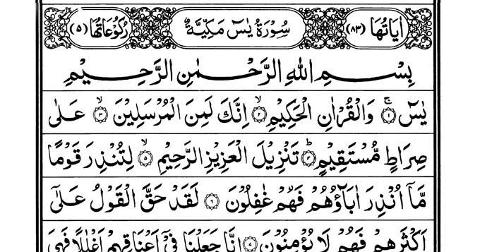 Read surah yaseen free download