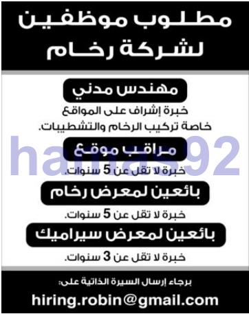 وظائف الصحف الكويتية الاثنين 20-02-2017