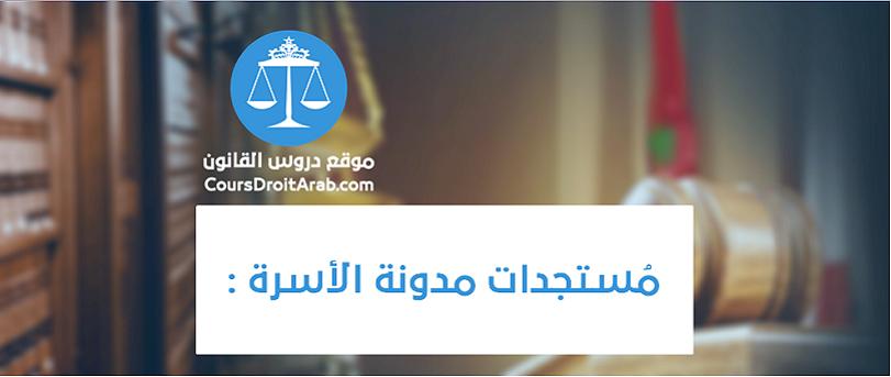 مستجدات القانون