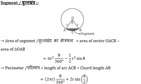 Important Concepts Of Circle And Questions For SSC And Railways