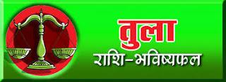 तुला राशिफल 2017 - Tula Rashifal 2017 in Hindi