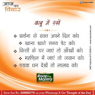 Aaj ka Suvichaar in hindi